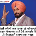 Navjot Singh Sidhu Quotes in Hindi: नवजोत सिंह सिद्धू के अनमोल विचार