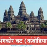 विदेशों में स्तिथ प्रसिद्ध 10 हिन्दू मंदिर