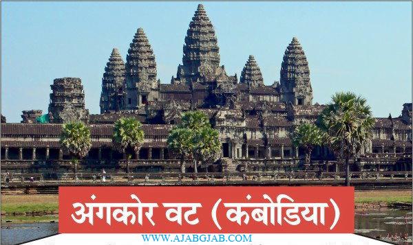 Famous Hindu Temples Outside India, Hindi, Information, Jankari, History, Mandir, Angkor Wat, Cambodia,