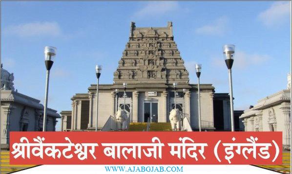 Venkateswara Balaji Temple, England,