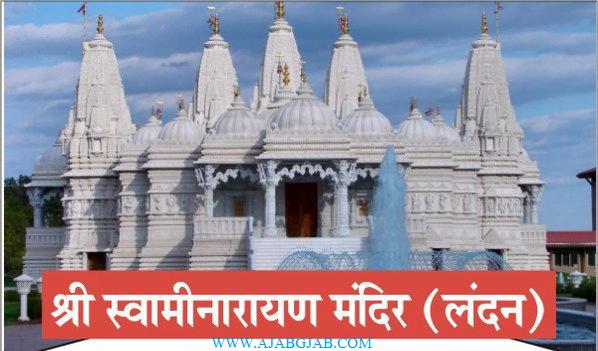 Shri Swaminarayan Mandir, London,