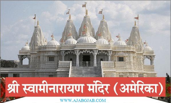 Shri Swaminarayan Mandir, Atlanta, USA,