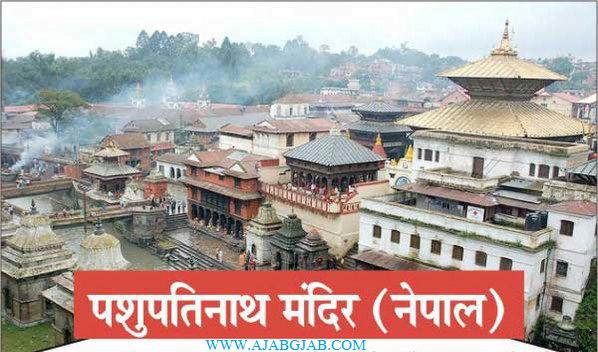 Pashupatinath Temple, Kathmandu, Nepal,