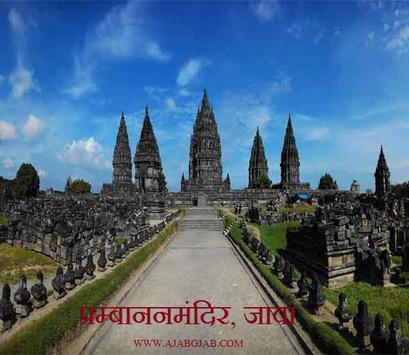 Prambanan Temple, Java,
