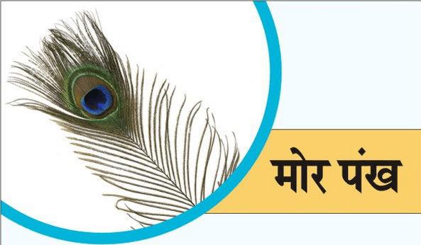 Vastu Tips For Pregnant Women Room, Hindi,