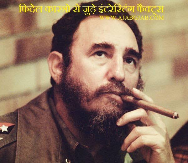 Facts About Fidel Castro, Hindi, Rochak Tathy,