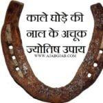 काले घोड़े की नाल के अचूक ज्योतिष उपाय