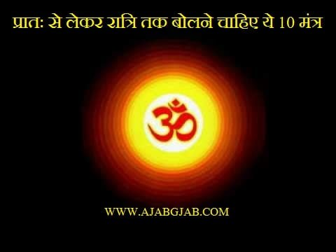 From Morning Till Night Should Speak These 10 Mantra