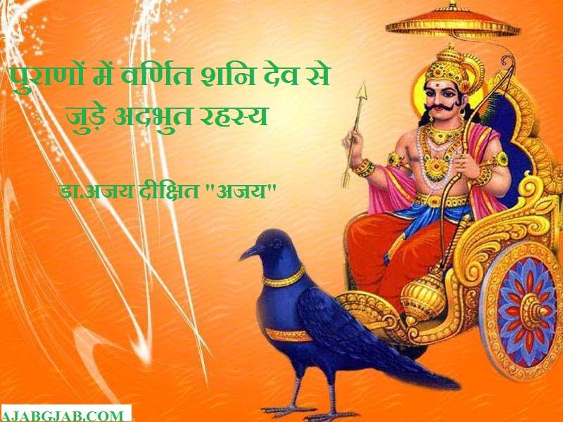 Shani Dev Se Jude Adbhut Rahsya
