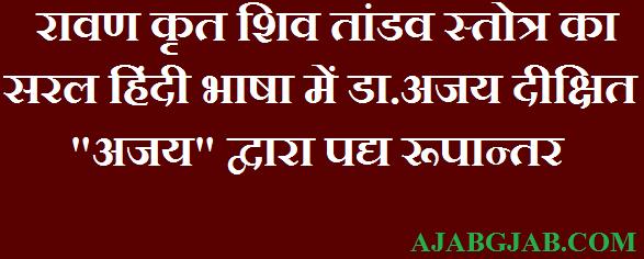 Shiv Tandav Stotra in Hindi