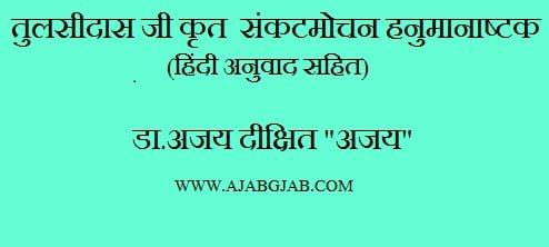 Sankatmochan Hanumanashtak With Hindi translation