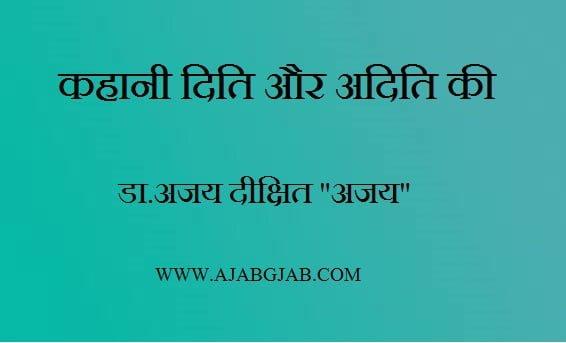 Diti Aditi and Kashyap Rishi Story, In Hindi, Kahani, Katha, Rishi Kashyap,