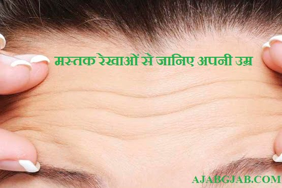Know Your Age By Forehead Lines, Hindi, Astrology, Jyotish, Samudra Shastra, Phaladesh, Umar, Aayu,