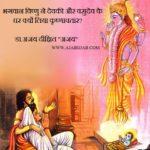 भगवान विष्णु ने देवकी और वसुदेव के घर क्यों लिया कृष्णावतार?