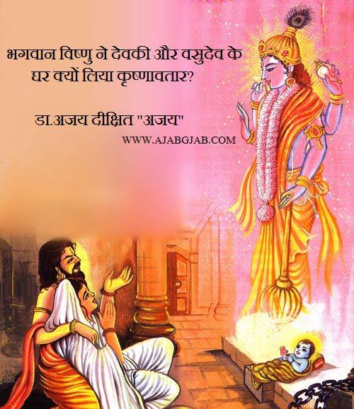 Krishna Avatar Story, Hindi, Kahani, Katha,