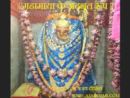 Mahamaya Devi, Hind, Story, Kahani, Information,
