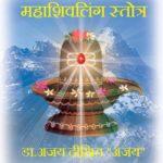 महाशिवलिंग स्तोत्र –  डा.अजय दीक्षित द्वारा रचित