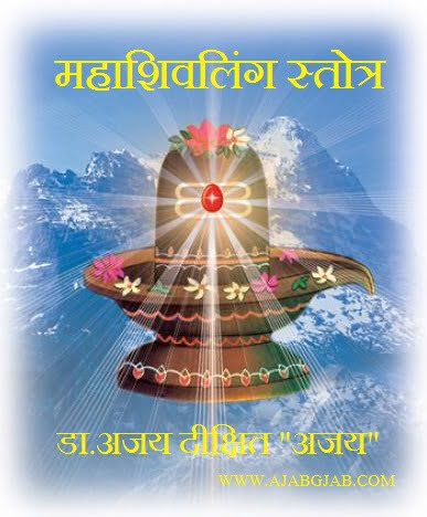 Maha Shivling Stotram