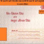 विवाह के कार्ड पे लडके के नाम के आगे-चिरंजीव तथा लडकी के नाम-के आगे आयुष्मति क्यों लिखा जाता है ?