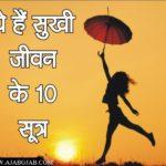 ये है सुखी जीवन के 10 सूत्र