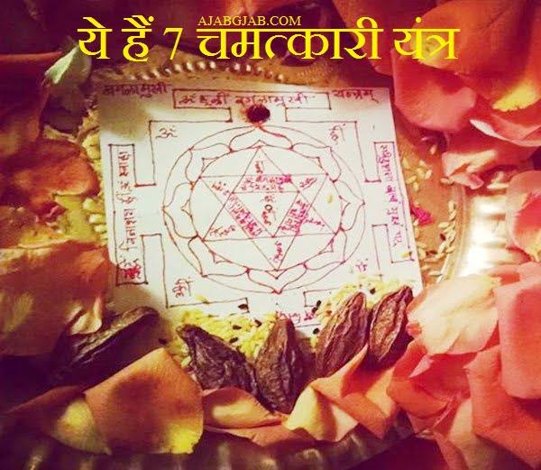 Chamatkari Yantra, Hindi, Mantra,