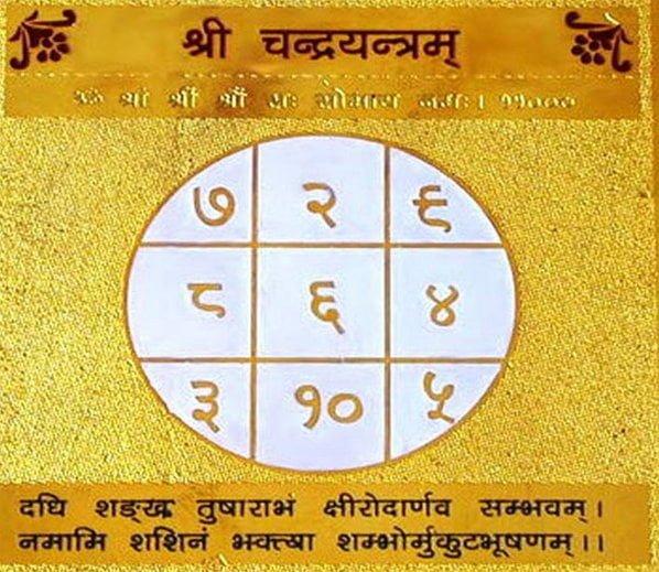 Chandra Yantra, Hindi, Mantra,