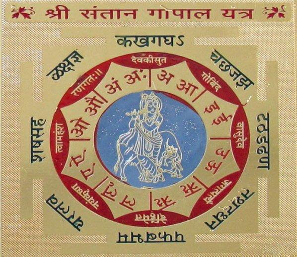 Santan Gopal Yantra, Hindi, Mantra,