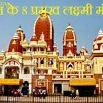 ये हैं भारत के 8 प्रमुख लक्ष्मी मंदिर