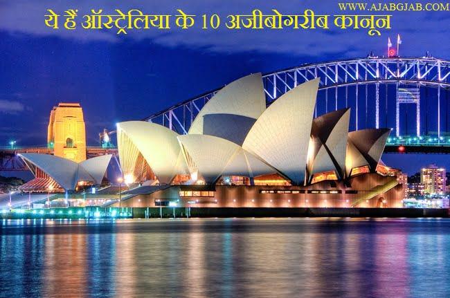 10 Amazing Laws Of Australia, Amazing Facts, Hindi