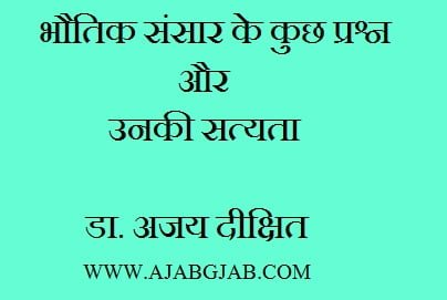 Hindu Religious Question and Answer in Hindi