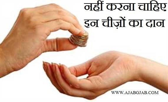 Never Donate These Things, Nahi karna chahiye in cheezon ka daan