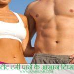 फ्लैट टमी पाने के आसान टिप्स : Easy Tips For A Flat Tummy