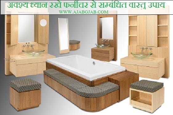 Vastu Tips For Furniture, Hindi, Upay,