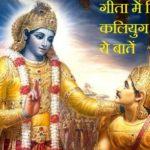 गीता में लिखी है कलियुग से जुड़ी ये बातें, आज हो रहीं सच