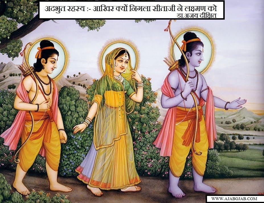 Aakhir Kyon Nigala Sita Ne Lakshman Ko