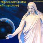 प्रभु यीशु (ईसा मसीह) के जीवन से जुडी 4 प्रमुख घटनाएं