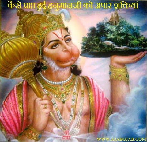 Hanuman Ji Ko Kaise Mili Apar Shaktiya