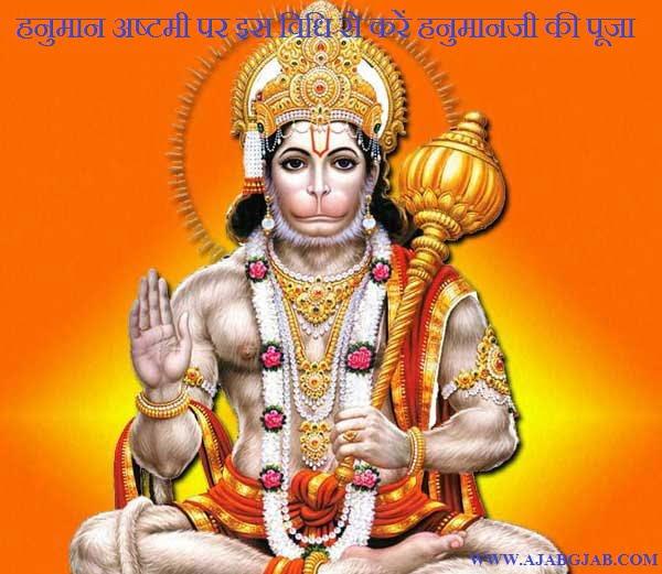 Hanuman Ashtami Pujan Vidhi Of Lord Hanuman
