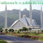 ये हैं पाकिस्तान के 10 अजीबोगरीब कानून