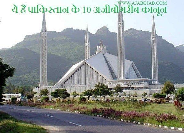 10 Amazing Laws Of Pakistan, Hindi, Niyam