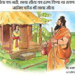 सीता का नही, छाया सीता का हरण किया था रावण ने। जानिए कौन थीं छाया सीता?