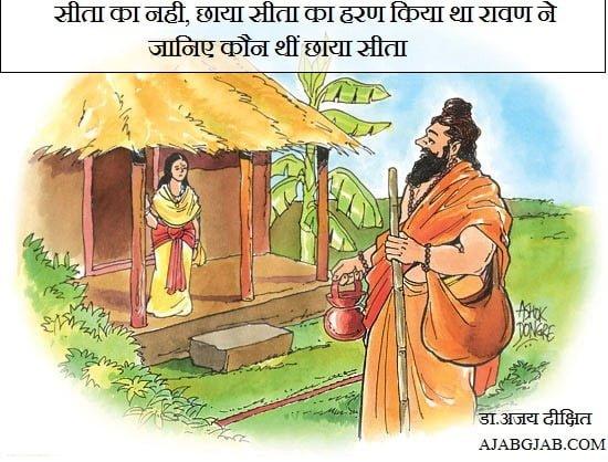 Story of Devi Vedhavathi Chaya Sita