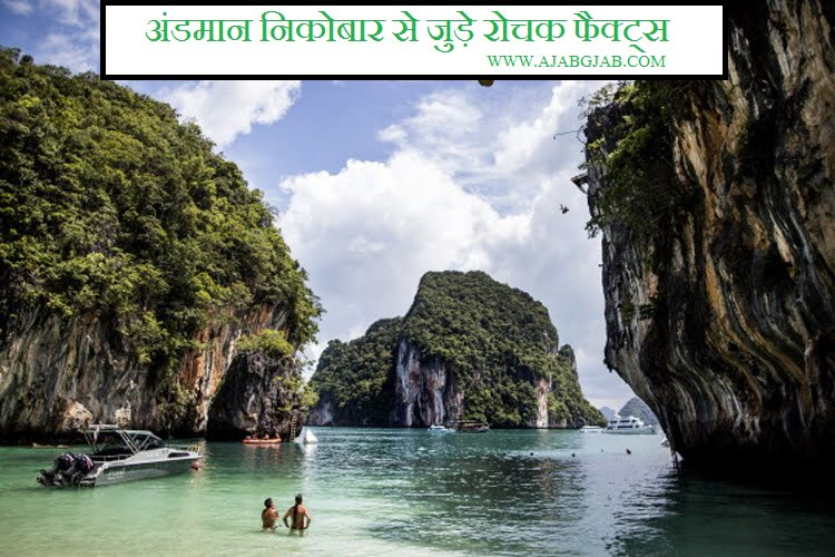 Facts About Andaman Nicobar Islands, Hindi, Information, Jankari,