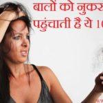 बालों को नुकसान पहुंचाती है ये 10 आदतें