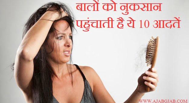 10 Habits That Can Damage Your Hair, Hindi, Hair loss,