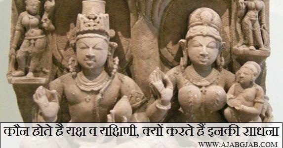 Yaksha Yakshini Sadhna,