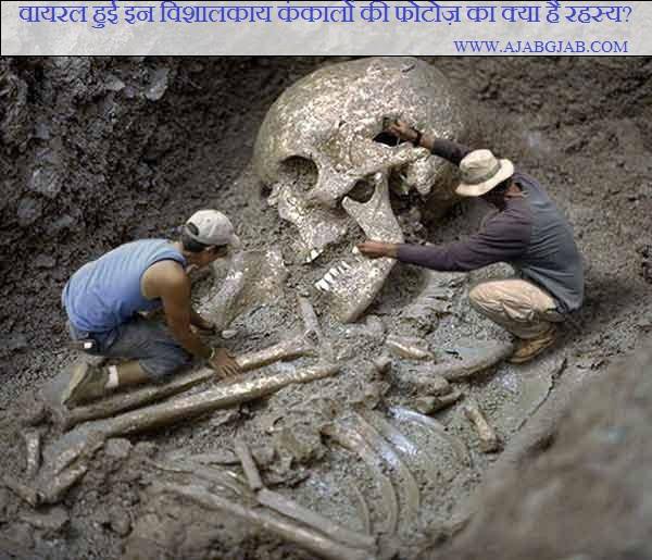 Reality of giant skeletons photos, Hindi