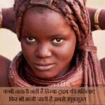 कभी नहाती नहीं हैं हिम्बा ट्राइब की महिलाएं, फिर भी मानी जाती है सबसे ख़ूबसूरत, जानिये इनसे जुड़े रोचक तथ्य