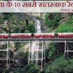 ये है दुनिया के 10 सबसे खतरनाक रेलवे रूट्स