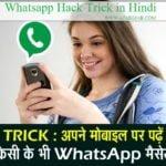 WhatsApp Hack Trick : इस ट्रिक से अपने मोबाइल पर पढ़ सकते है किसी के भी WhatsApp मैसेज